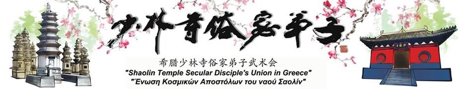 Σαολίν Κουνγκ Φου 少林功夫 (Shaolin gong fu)