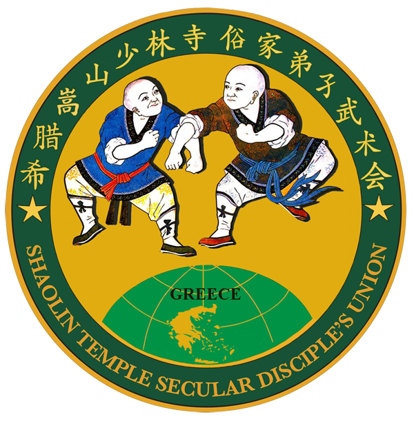 Shaolin Temple Secular Disciples Union in Greece